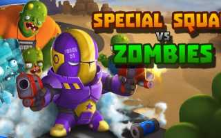 Special Squad Vs Zombies: Спецназ против зомбиигры