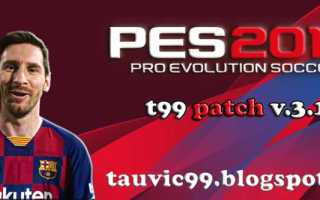 PES 2017 «T99 Patch v.4.0 Live Update 10.04.20»