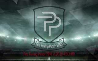 PES 2018 «Pes Tuning Patch 2018 v1.05.02.4.01.1 Update»