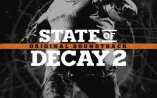 State Of Decay 2 «Original Soundtrack»